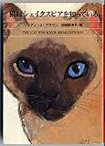 猫はシェイクスピアを知っている (ハヤカワ・ミステリ文庫)
