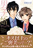 男子婚マニュアル【おまけ漫画付き電子限定版】 (ダリアコミックスe)