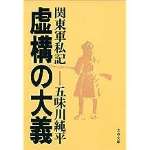 虚構の大義 関東軍私記 (文春文庫)