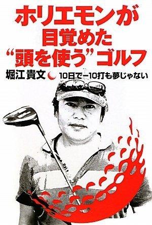 """ホリエモンが目覚めた""""頭を使う""""ゴルフ (Zaiten books)"""