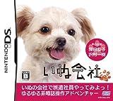 「いぬ会社DS」の画像