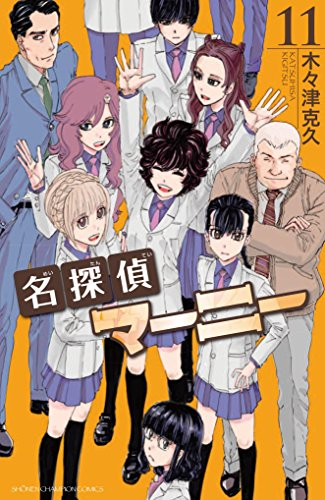 名探偵マーニー 11 (少年チャンピオン・コミックス)の詳細を見る