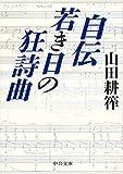 自伝 若き日の狂詩曲 (中公文庫)