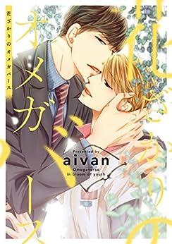 [aivan]の花ざかりのオメガバース【電子限定特典つき】 (BL☆美少年ブック)