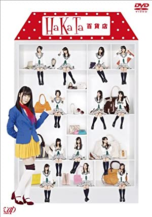 HaKa Ta百貨店 (DVD-BOX通常版)