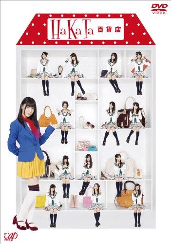 HaKaTa百貨店(DVD-BOX初回限定版)...