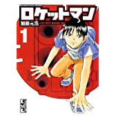 ロケットマン(1) (講談社漫画文庫)