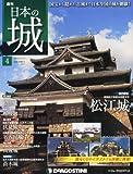 日本の城 4号 (松江城) [分冊百科]