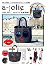 a-jolie PEARL BASKET BAG BOOK BLACK ver. (ブランドブック)