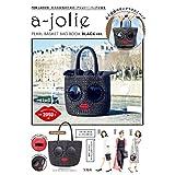 a-jolie PEARL BASKET BAG BOOK BLACK ver. (ブランドブック)