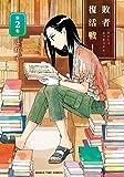 敗者復活戦! 2巻 (まんがタイムコミックス)