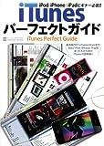 iTunesパーフェクトガイド―iPod/iPhone&iPadビギナー必読!! (INFOREST MOOK PC・GIGA特別集中講座 395)