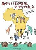 あやしい探検隊アフリカ乱入 (角川文庫)
