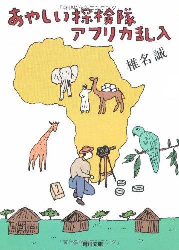 あやしい探検隊アフリカ乱入 (角川文庫)の詳細を見る
