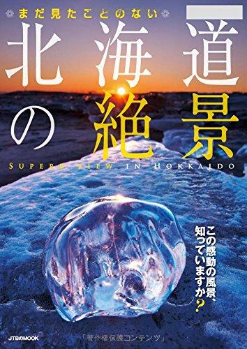 まだ見たことのない北海道の絶景 (JTBのムック)