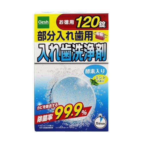 Clesh(クレシュ) 部分入れ歯用洗浄剤 120錠