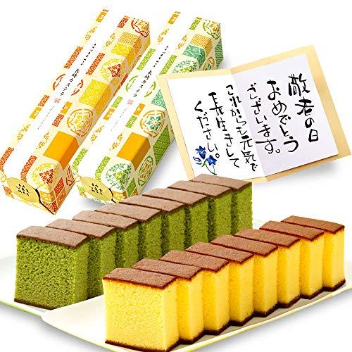 長崎心泉堂 長崎カステラ 2本 詰合せ 風呂敷包み あけぼの 黄色 抹茶 各310g