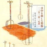 日中を旅した楽器─三弦・三線・三味線