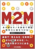 M2M―あらゆるモノを通信で繋ぎ競争力に差をつける!