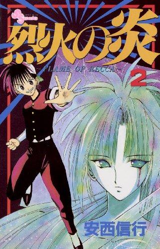 烈火の炎(2) (少年サンデーコミックス)