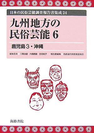 九州地方の民俗芸能〈6〉鹿児島3・沖縄 (日本の民俗芸能調査報告書集成)