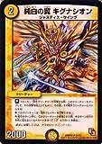 純白の翼 キグナシオン アンコモン デュエルマスターズ オメガクライマックス dmr12-021