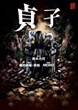 貞子 (カドカワデジタルコミックス)
