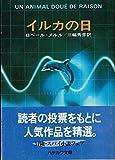 イルカの日 (ハヤカワ文庫 NV メ 2-1)