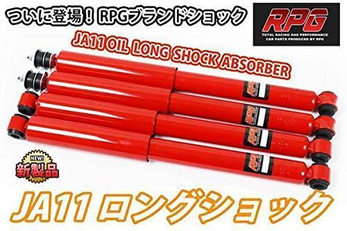 ジムニー JA11 リフトアップ用 ロングオイル ショック 1台分 赤 RPGオリジナル