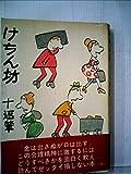 けちん坊 (1962年)