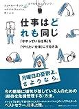 時代・仕事・社会の急激な変化に適応を求められる現代人2:経済と精神の豊かさのバランス