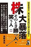 株大暴落そのとき勝つ人・笑う人 (YELL books)