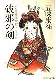 破邪の剣 (ケイブンシャ文庫―まん姫様捕物控シリーズ)