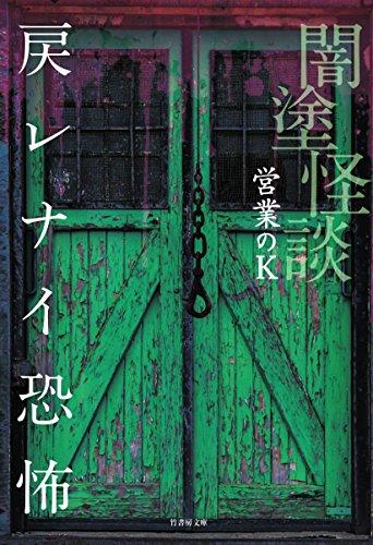 闇塗怪談 戻レナイ恐怖 (竹書房文庫)