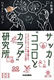 """サッカー""""ココロとカラダ"""