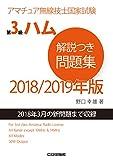 第3級ハム解説つき問題集 2018/2019年版 (アマチュア無線技士問題集)