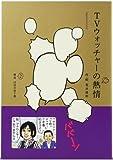 TVウォッチャーの熱情 (Hobonichi books)