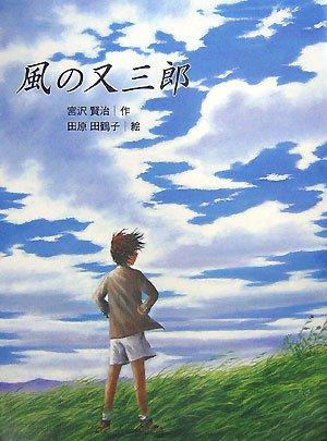 風の又三郎―宮沢賢治童話傑作選の詳細を見る