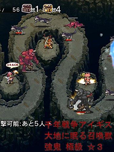 ビデオクリップ: 千年戦争アイギス 大地に眠る召喚獣 強鬼 極級 ☆3