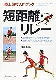 短距離・リレー (陸上競技入門ブック)
