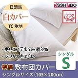 日清紡 三ツ桃 TC生地 敷布団 白カバー シングルサイズ