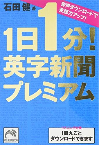 1日1分!英字新聞プレミアム (祥伝社黄金文庫)の詳細を見る