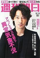 週刊朝日 2014年 7/11号 [雑誌]