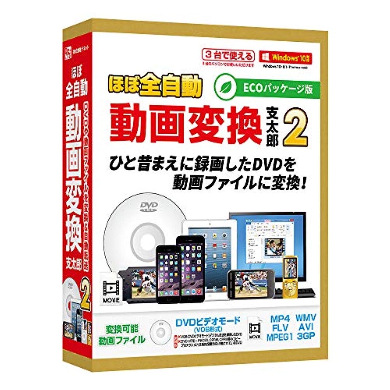 記念日ソフトウェア瀬戸際ほぼ全自動 動画変換支太郎2【限定ECOパッケージ版】