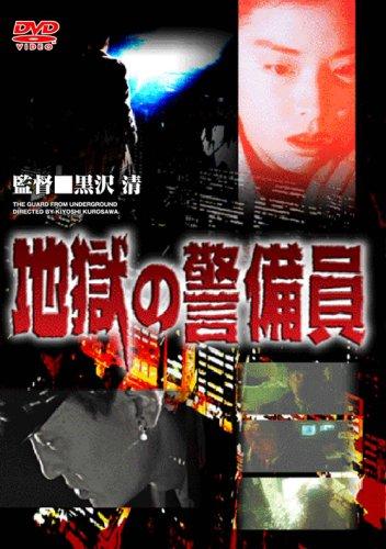 地獄の警備員 [DVD]の詳細を見る