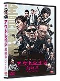 アウトレイジ 最終章 [DVD] 画像