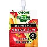 カゴメ 野菜生活100 1食分の野菜ジュレ すりおろしリンゴ 180g×30個