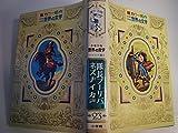 少年少女世界の文学 23 2版 ソビエト編 2―カラー名作
