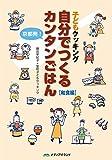 自分でつくるカンタンごはん: 京都発!子どもクッキング