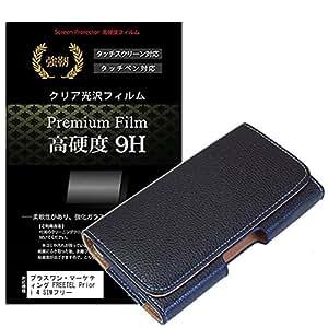メディアカバーマーケット プラスワン・マーケティング FREETEL Priori 4 SIMフリー [5.3インチ(1280x720)]機種用 【ベルト クリップ式 レザーケース と 強化ガラス同等の硬度9H 液晶保護フィルム のセット】